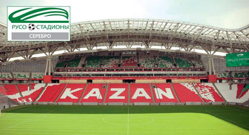 Сертификация футбольного стадиона  «Казань Арена» по стандартам зеленого строительства
