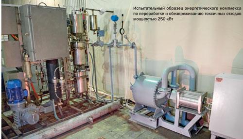 Испытательный образец энергетического комплекса по переработке и обезвреживанию токсичных отходов мощностью 250 кВт