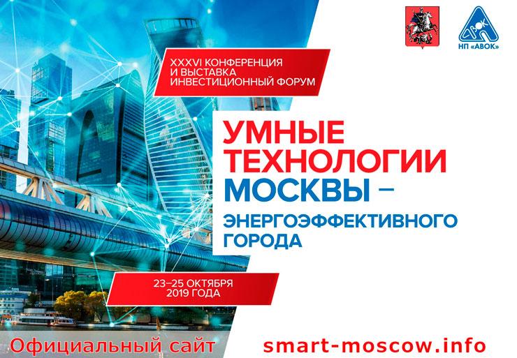 Картинки по запросу XXXVI конференция и выставка Инвестиционный форум